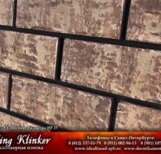 KingKlinker-Spb-OldCastle-HF23-4