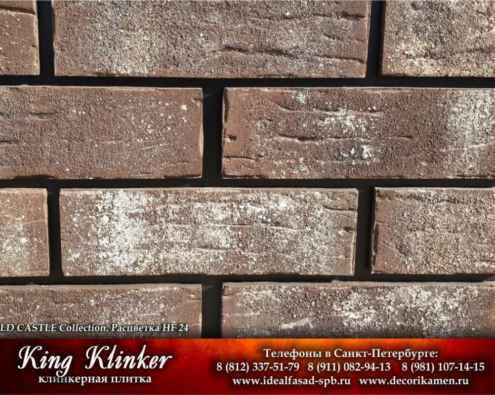 KingKlinker-Spb-OldCastle-HF24-1
