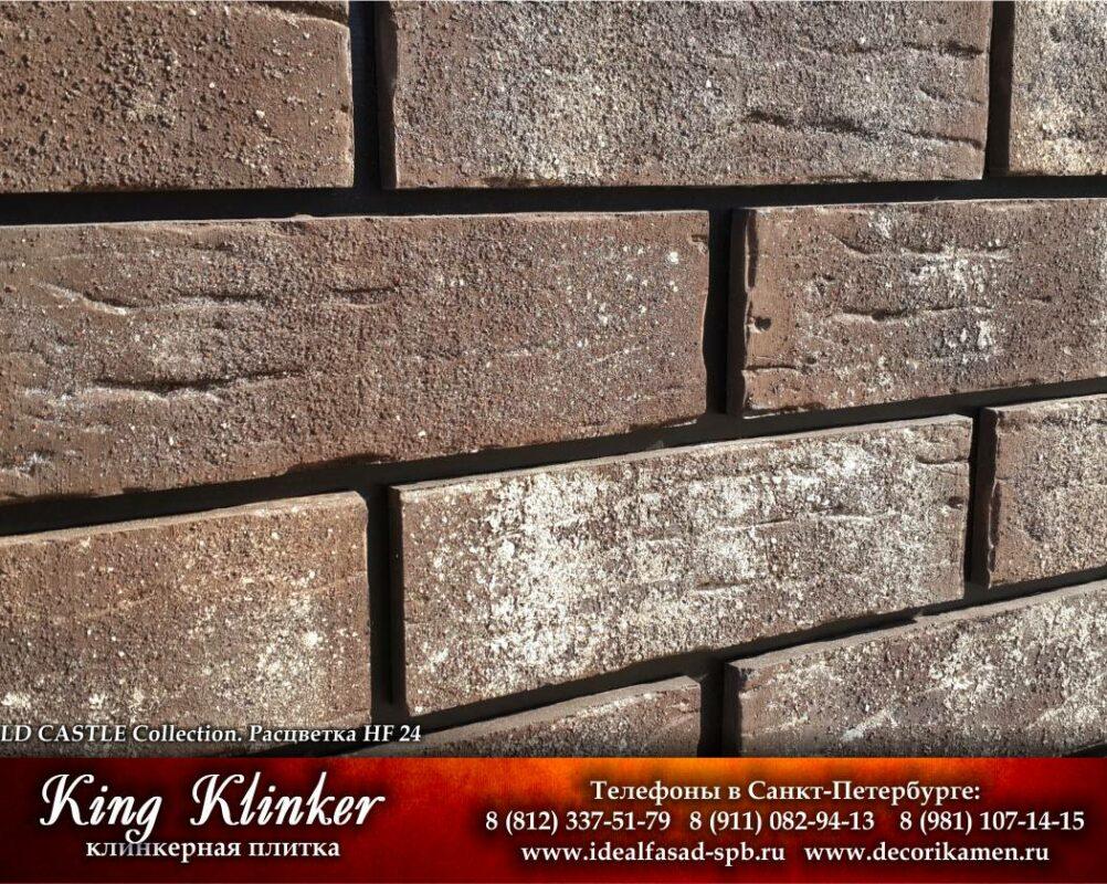 KingKlinker-Spb-OldCastle-HF24-2