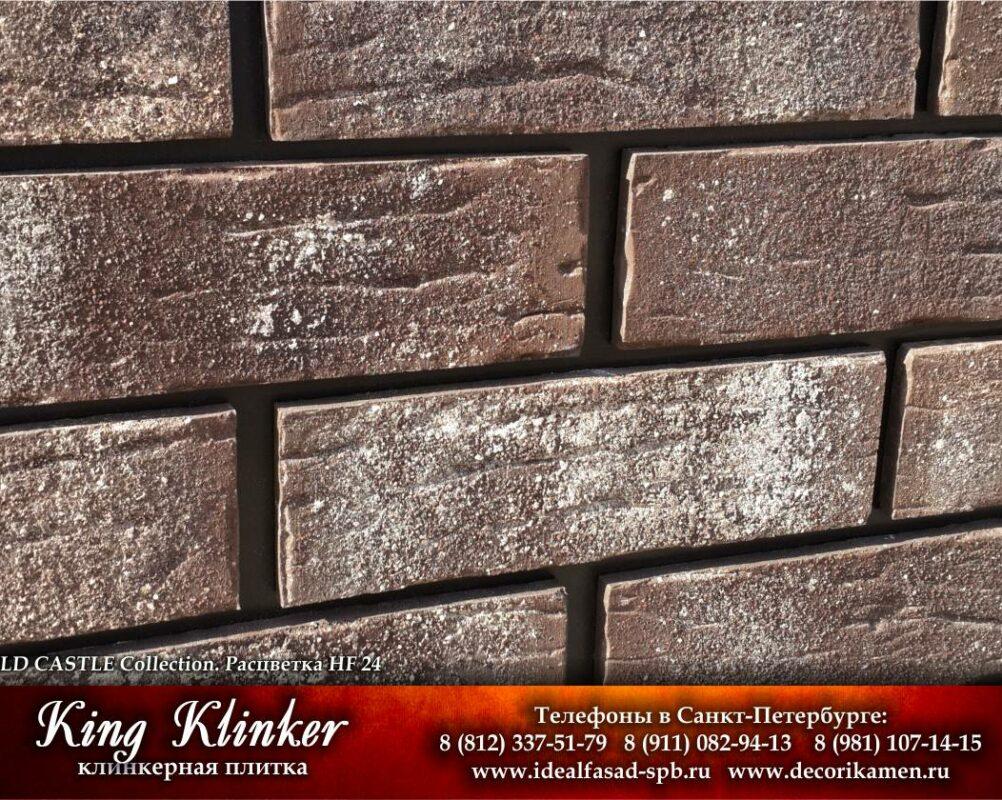 KingKlinker-Spb-OldCastle-HF24-3