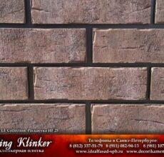 KingKlinker-Spb-OldCastle-HF25-3