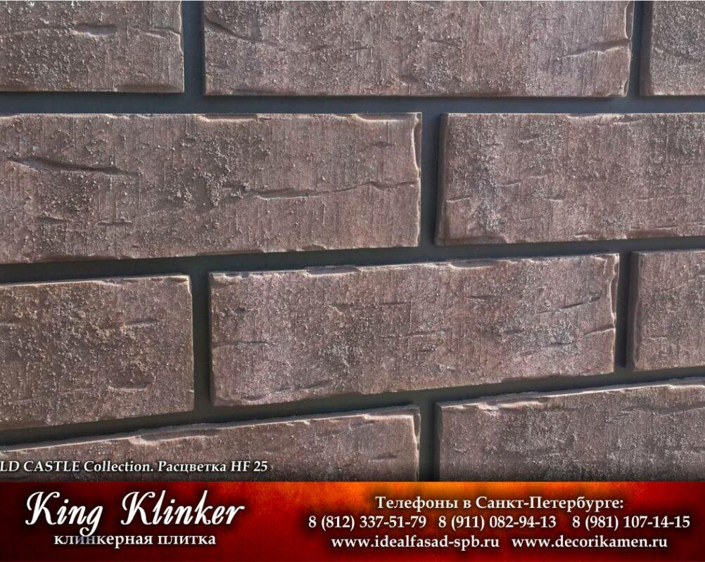 KingKlinker-Spb-OldCastle-HF25-7
