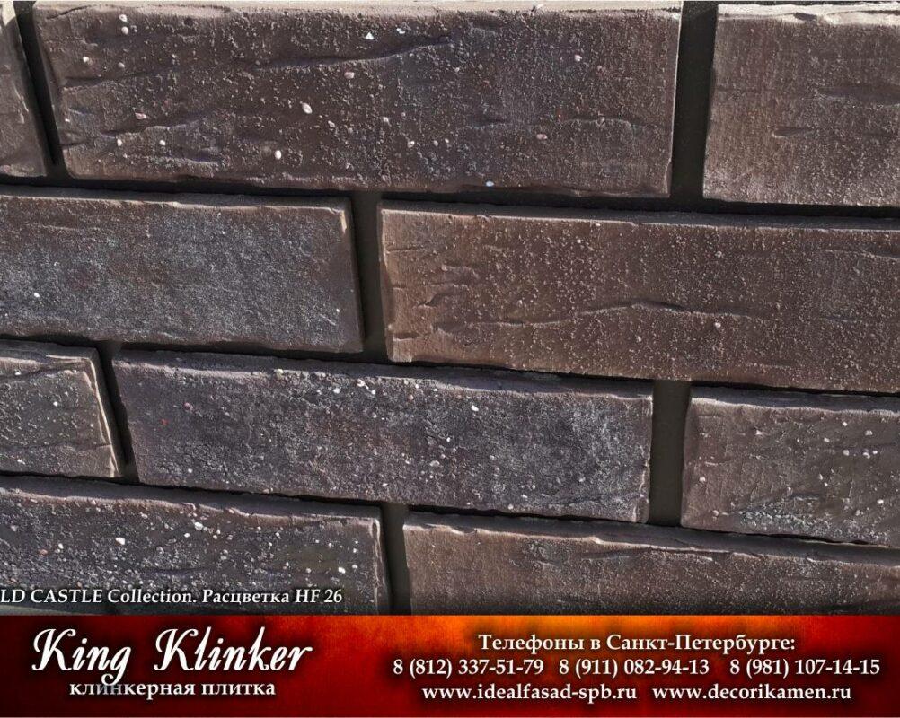 KingKlinker-Spb-OldCastle-HF26-3
