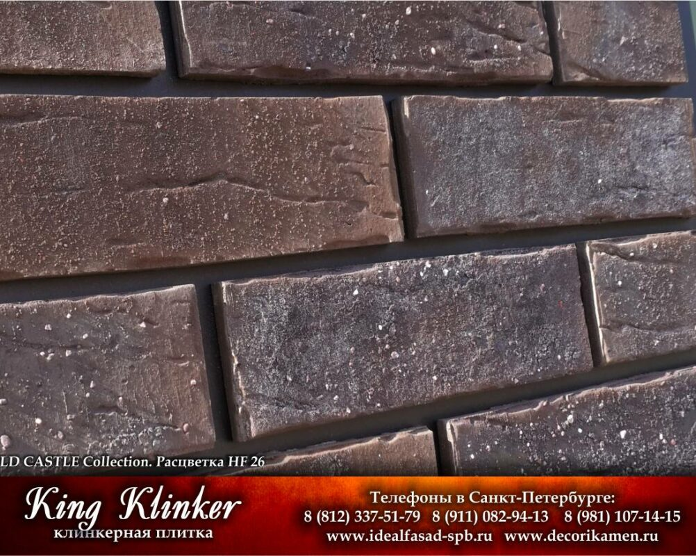 KingKlinker-Spb-OldCastle-HF26-4