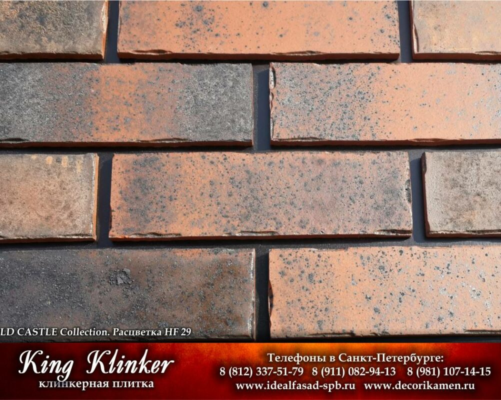 KingKlinker-Spb-OldCastle-HF29-2
