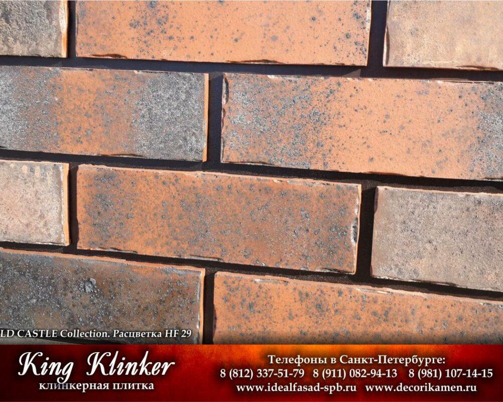 KingKlinker-Spb-OldCastle-HF29-4