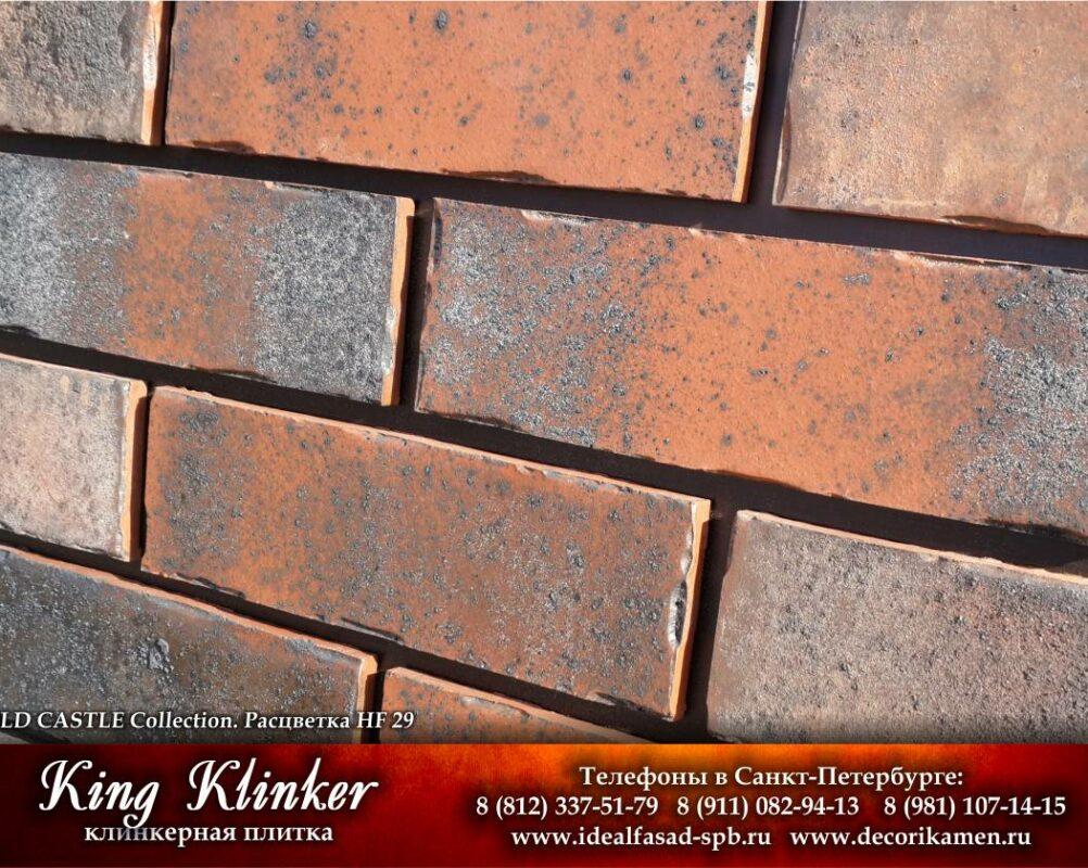 KingKlinker-Spb-OldCastle-HF29-5