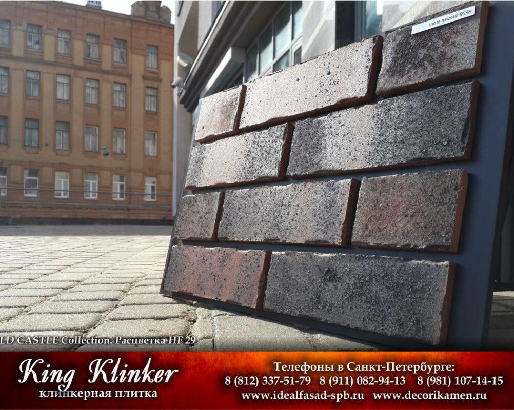 KingKlinker-Spb-OldCastle-HF29-6