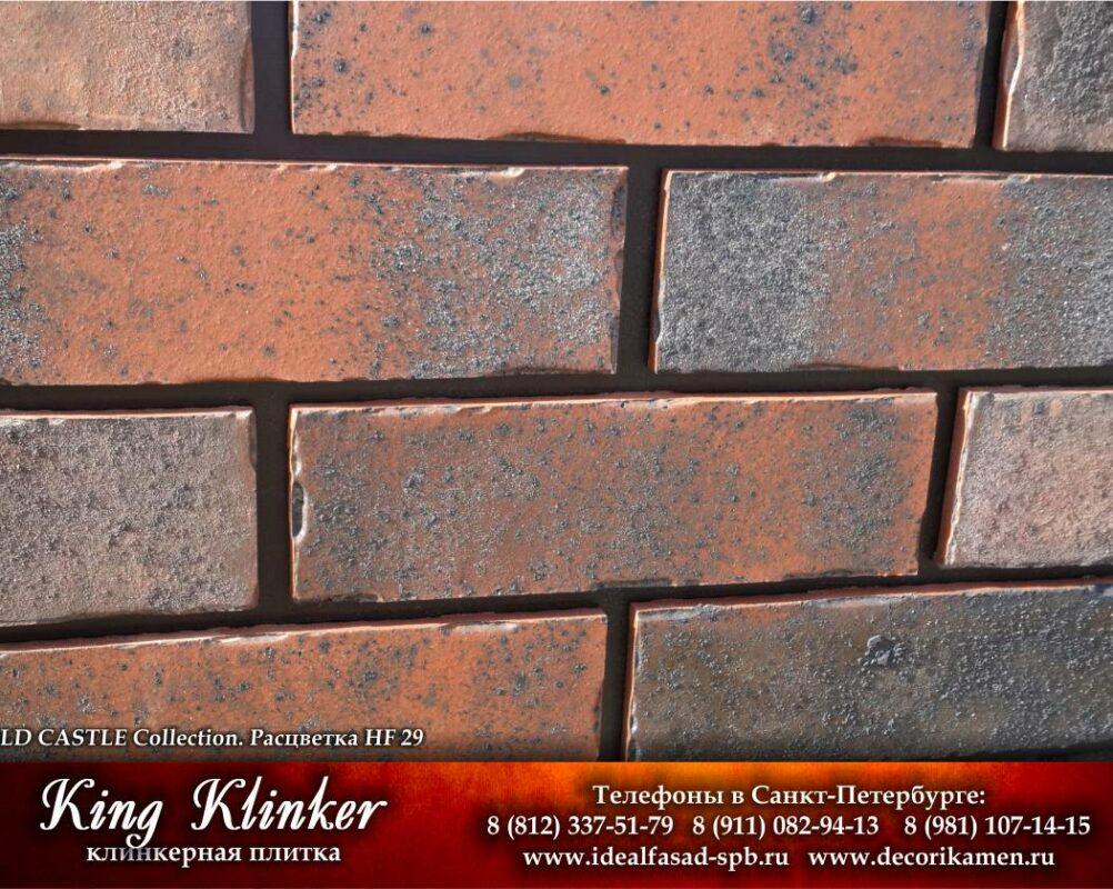 KingKlinker-Spb-OldCastle-HF29-7