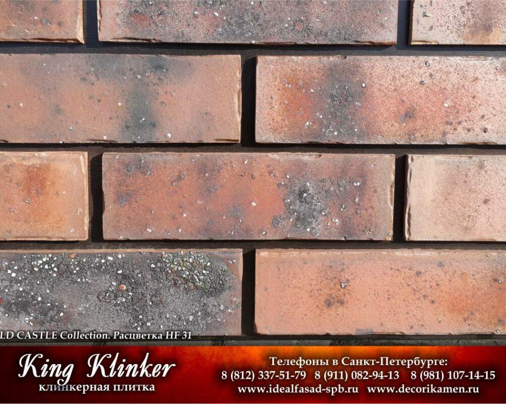 KingKlinker-Spb-OldCastle-HF31-1