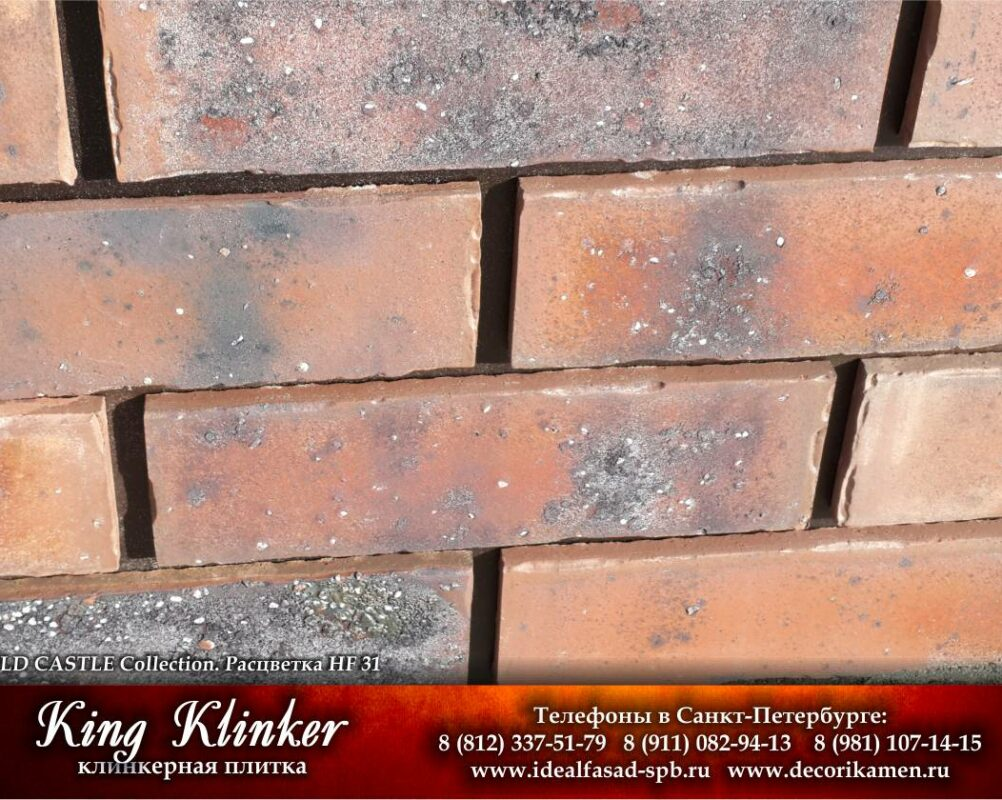 KingKlinker-Spb-OldCastle-HF31-3