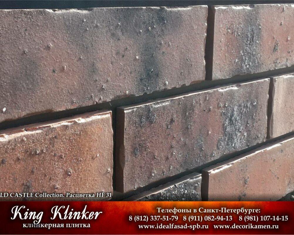 KingKlinker-Spb-OldCastle-HF31-5