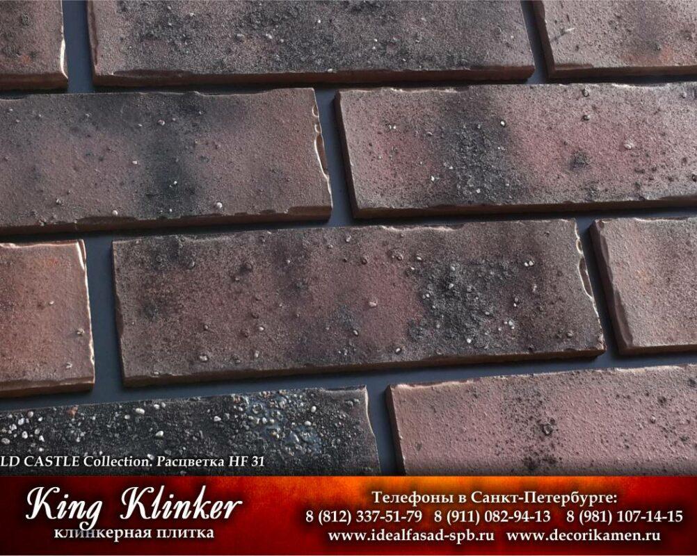 KingKlinker-Spb-OldCastle-HF31-6