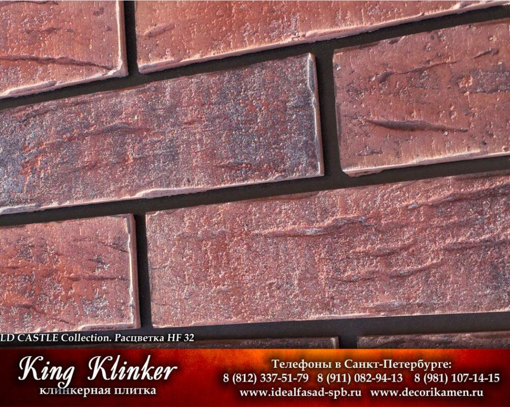 KingKlinker-Spb-OldCastle-HF32-3