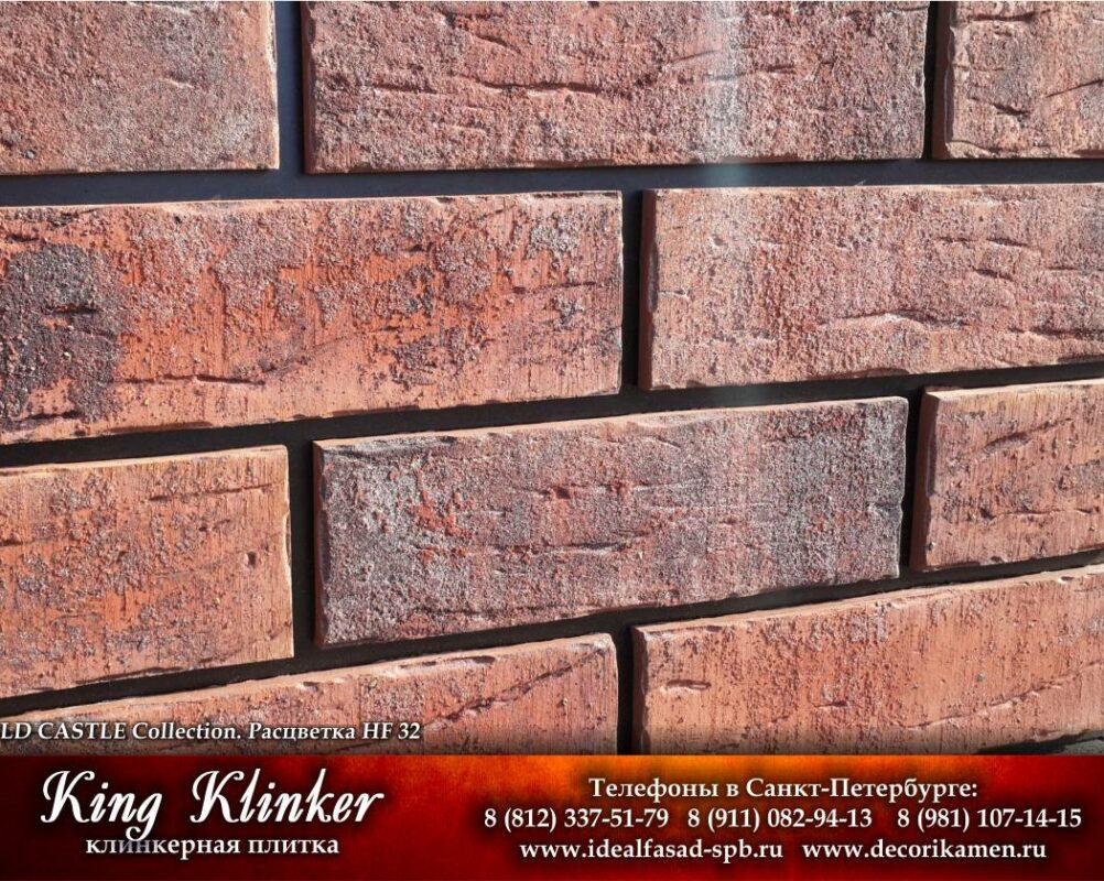 KingKlinker-Spb-OldCastle-HF32-4