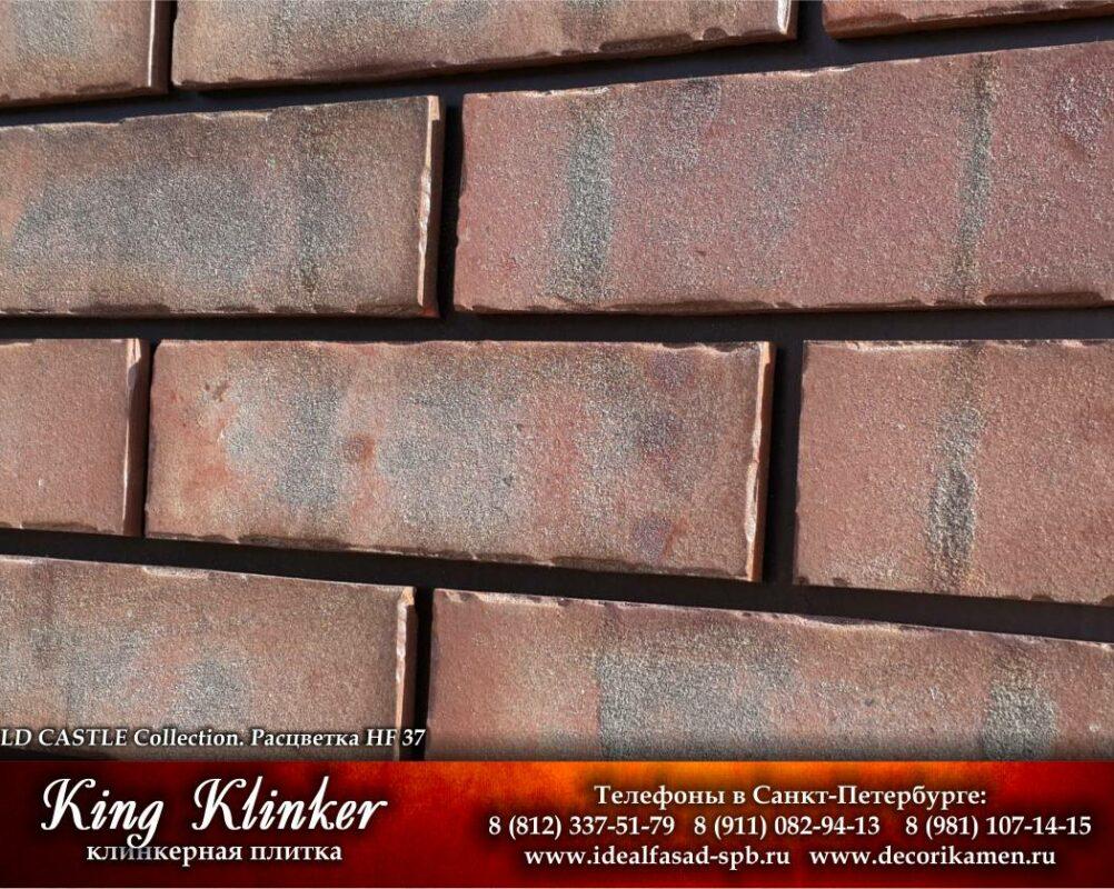 KingKlinker-Spb-OldCastle-HF37-3