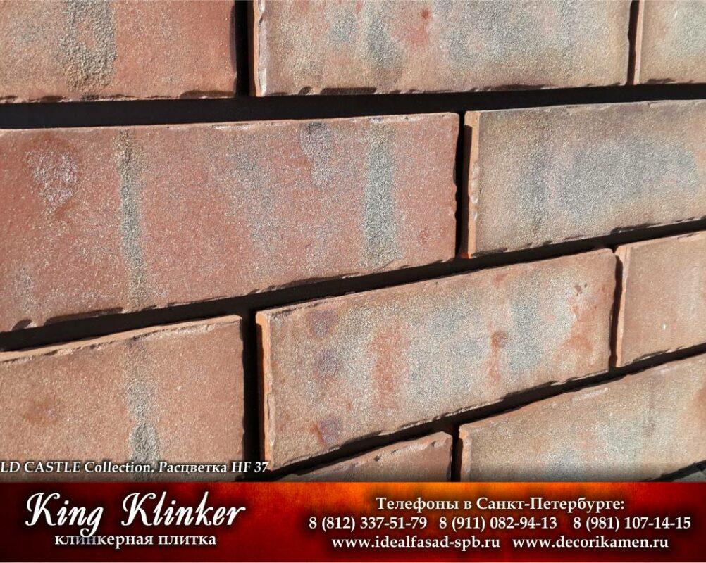 KingKlinker-Spb-OldCastle-HF37-4