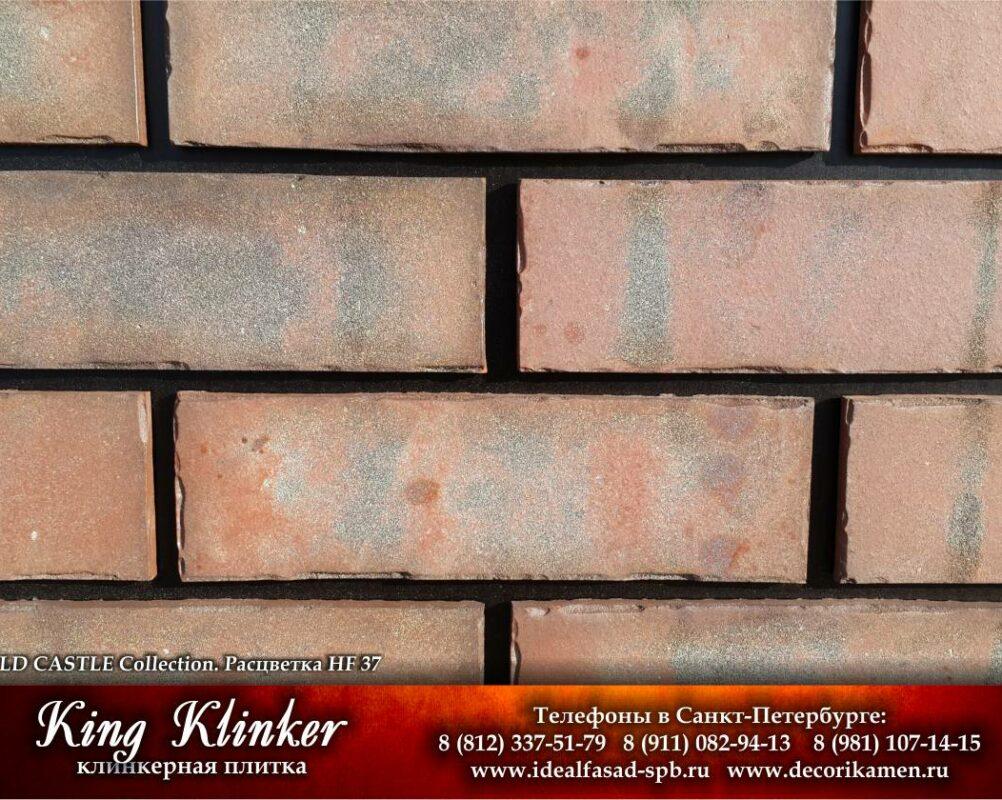 KingKlinker-Spb-OldCastle-HF37-6